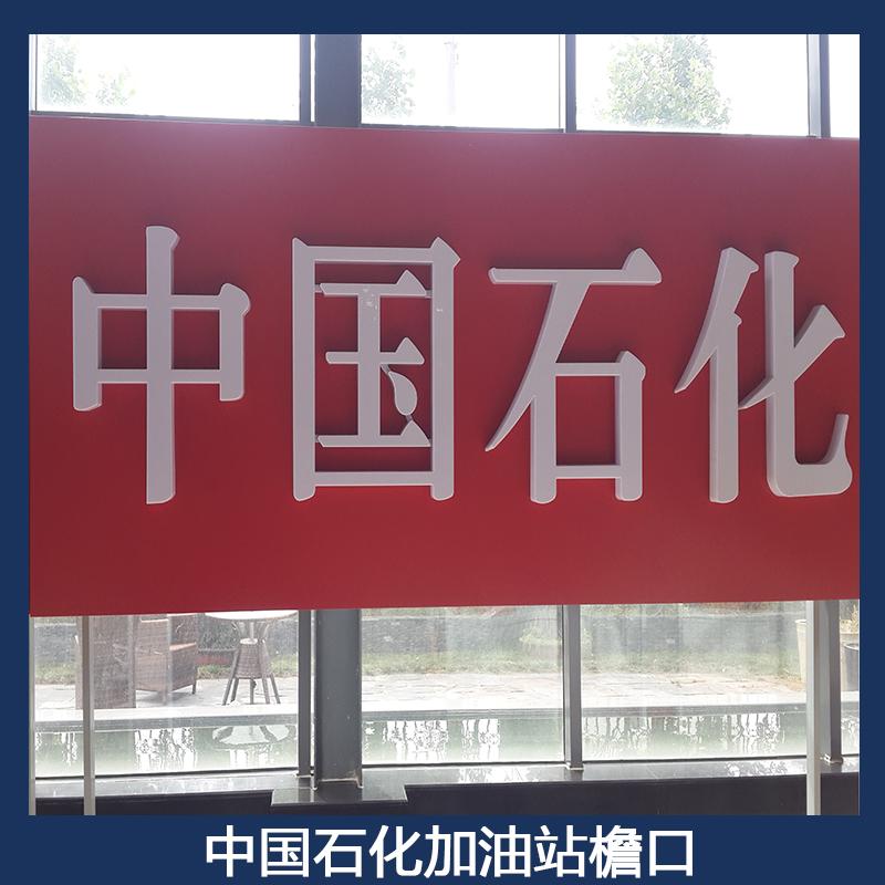 中国石化加油站檐口 中石化罩棚檐口 亚克力led发光字檐口 组装檐口灯箱