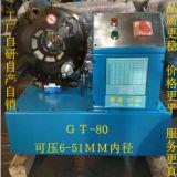 新款扣压机 高压油管胶管压管机