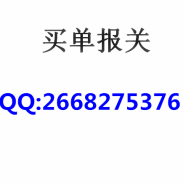 浙江提供鞋子出口买单报关图片