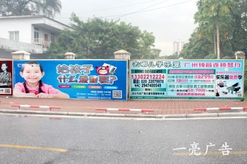 供应广州专业的花都围墙广告发布与制作,一亮广告专业10年发布经验