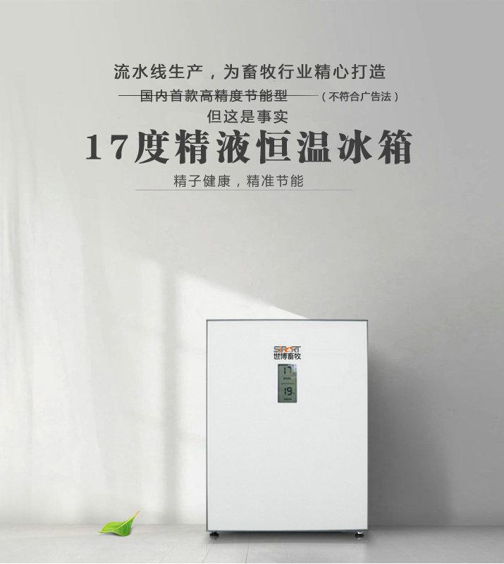 宜昌猪精液恒温箱价格,猪人工授精设备供应商
