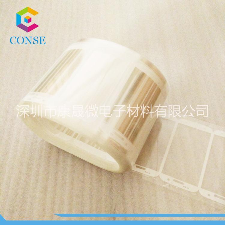 可丝印内防爆膜 3D曲面内贴防爆膜原材