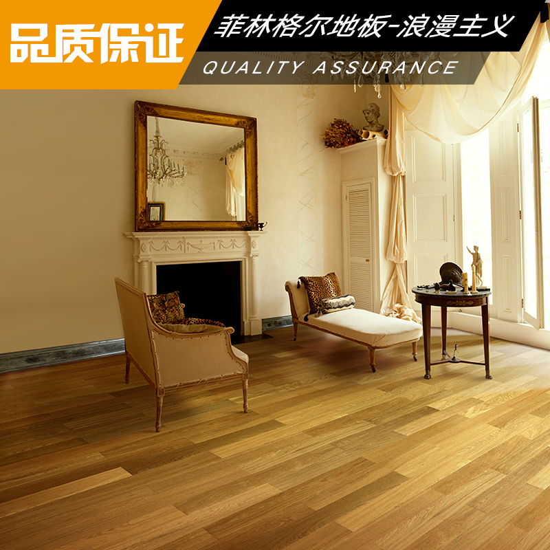 菲林格尔地板-浪漫主义 古典欧式地板 本木色强化地板 防水耐磨实木地板