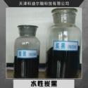 天津水性炭黑 色浆碳黑水性色素炭黑 油墨用水溶炭黑 超细炭黑涂料粉末