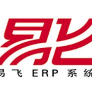 东莞ERP系统图片