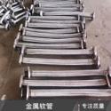 河北金属软管 快速接头金属软管 包塑编织软管 两端活套法兰不锈钢软管