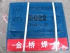 金桥牌焊条(焊丝)广东省广州市总