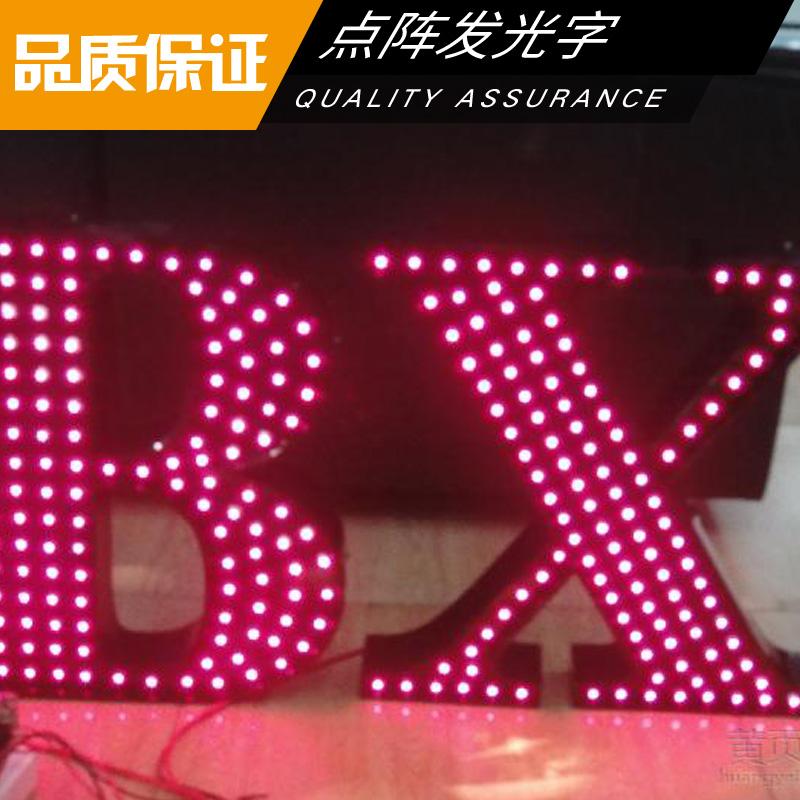 点阵发光字制作 led广告发光字 LED外露发光字 冲孔全彩阵发光字