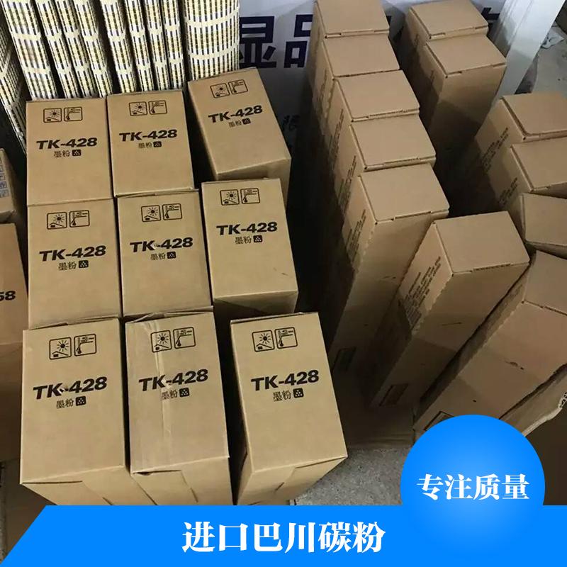 进口巴川碳粉 纳米碳粉 日本巴川碳粉 打印机碳粉 彩色碳粉 巴川碳粉