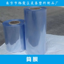 筒膜产品 pvc筒膜 热收缩筒膜 pe高压筒膜 包装筒膜 塑料筒膜