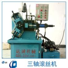 广东 三轴滚丝机 液压滚丝机 管状螺纹加工机床 三轴滚管自动滚丝设备