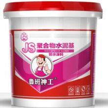鲁班神工JS聚合物水泥基防水涂料 防水材料
