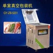 商用食品真空包装机 商用食品真空包装机全自动包装机