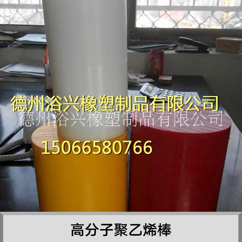 潍坊高分子聚乙烯棒厂家 高分子聚乙烯棒直销 聚乙烯棒规格