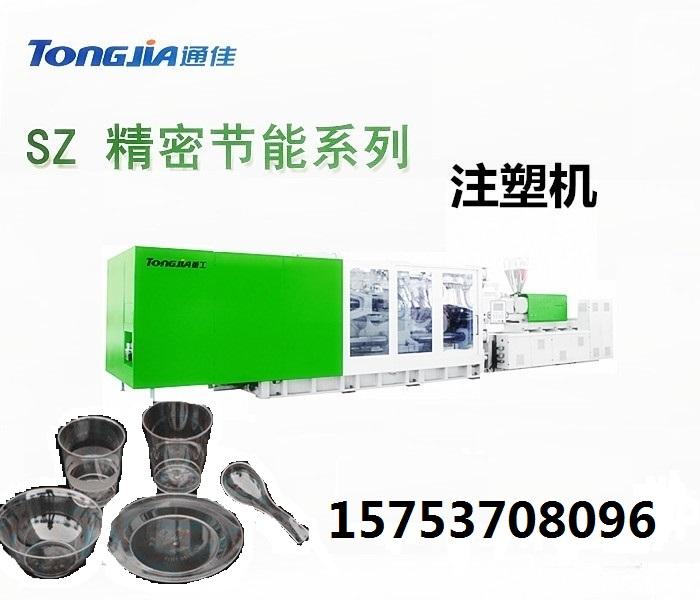 水晶餐具专用生产设备注塑机