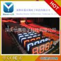 LED数字版显示屏 LED油价屏图片
