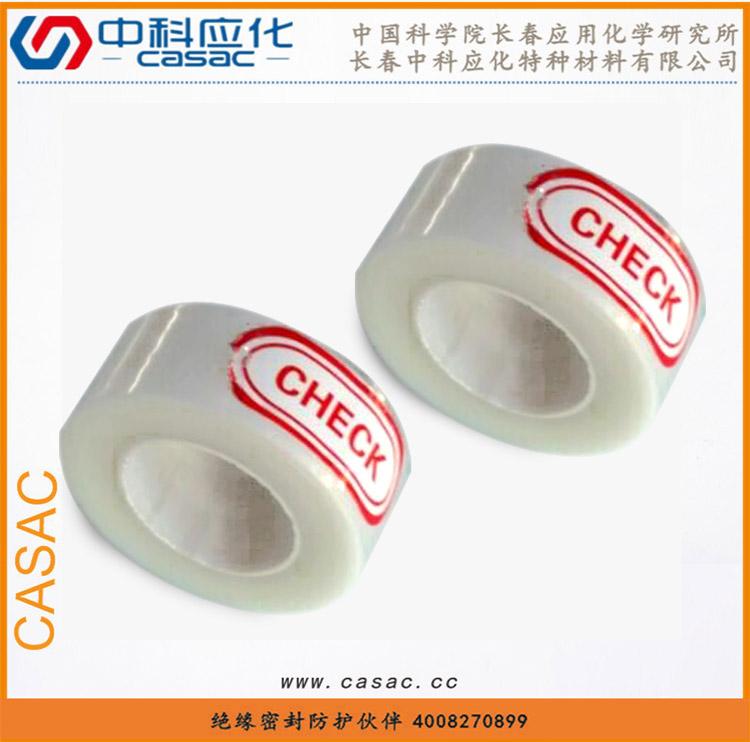 haiboHB1546透明热缩膜