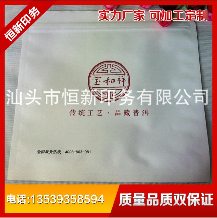 白牛皮纸拉链袋 白色牛皮纸茶叶纸袋 瓜子纸袋 礼品自封包装袋
