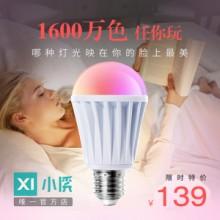 C-Life智能家居LED灯泡wifi无线手机控制led节能变色夜灯1600万种灯光