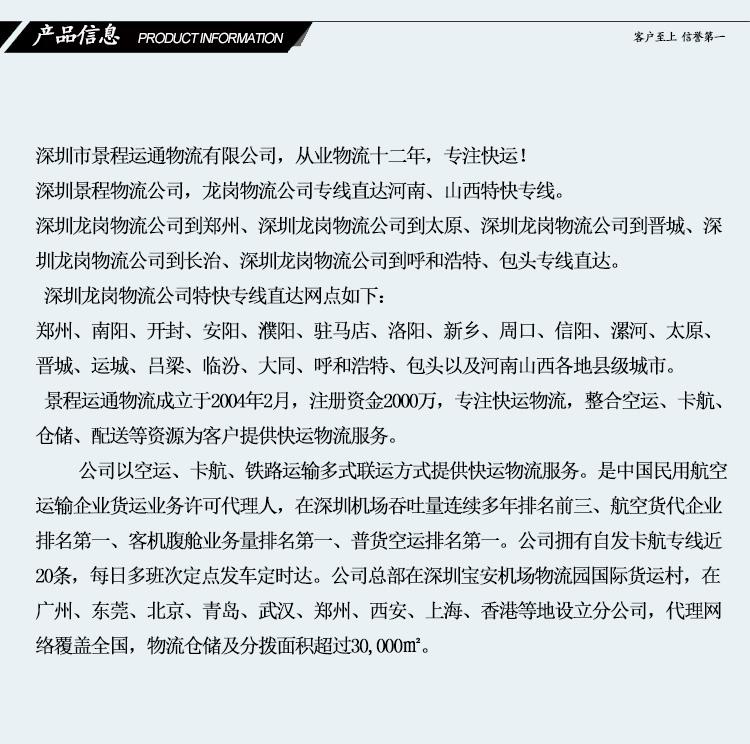 深圳龙岗物流公司到郑州太原呼和浩特