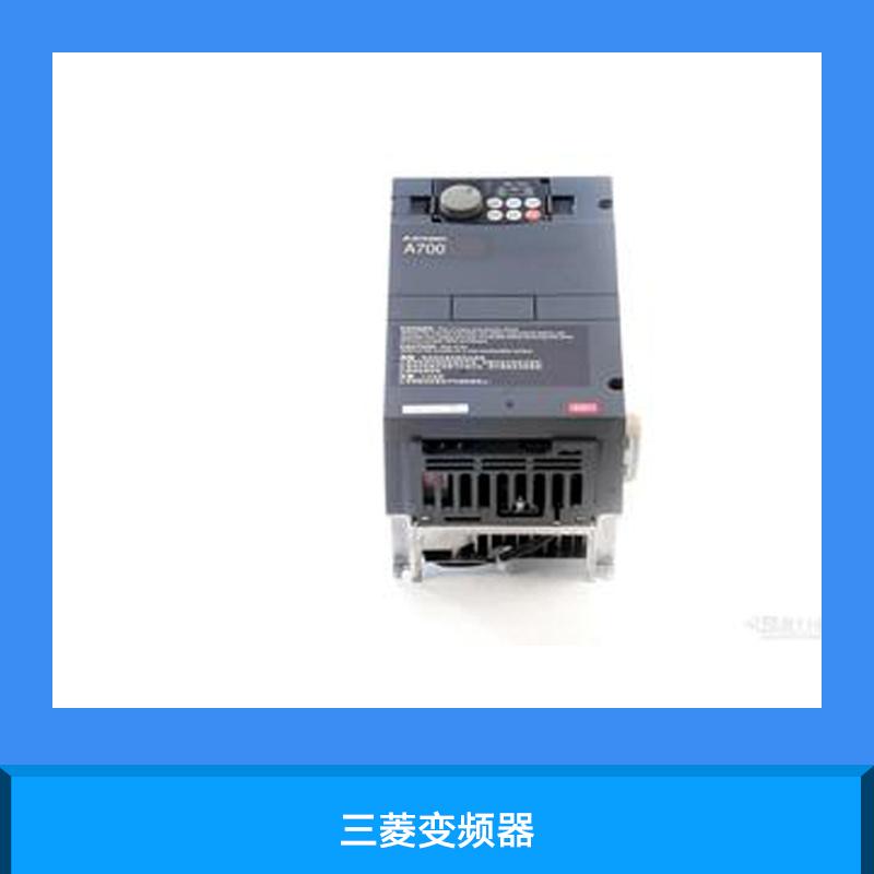 天津三菱变频器直销 三菱变频器厂家FR-E740-7.5K-CH
