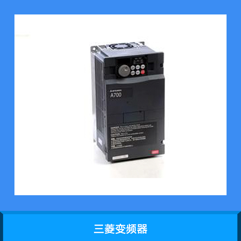 三菱变频器厂家销售