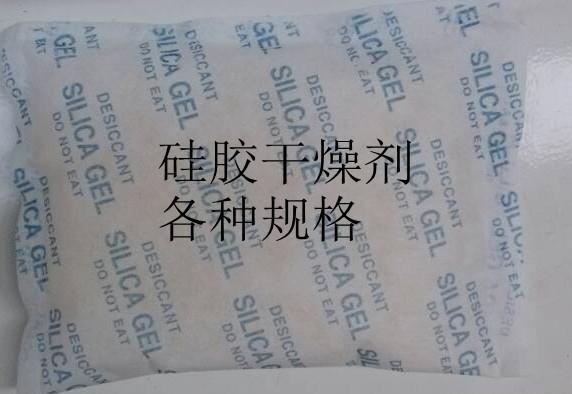 硅胶干燥剂厂家直销 供应硅胶干燥剂厂家直销