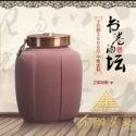 紫砂酒坛20斤图片