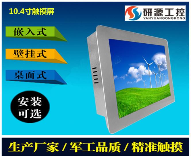 提供研源10.4寸嵌入式工业平板电脑触摸一体机