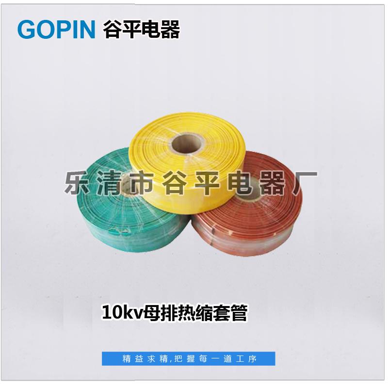 高品质10KV高压母排绝缘热缩套管