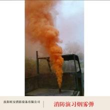 沈阳市消防演习烟雾弹 消防演习烟雾弹 专业消防演习烟雾弹批发