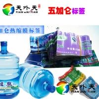 桶装水热缩膜标签 珠光膜双头带胶标签 热缩膜桶装水印刷