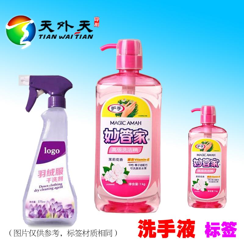 日化洗涤用品不干胶标签 保健品不干胶标签化妆品不干胶标签印刷