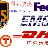 DHL国际快递公司,国际快递公司 出口国际快递