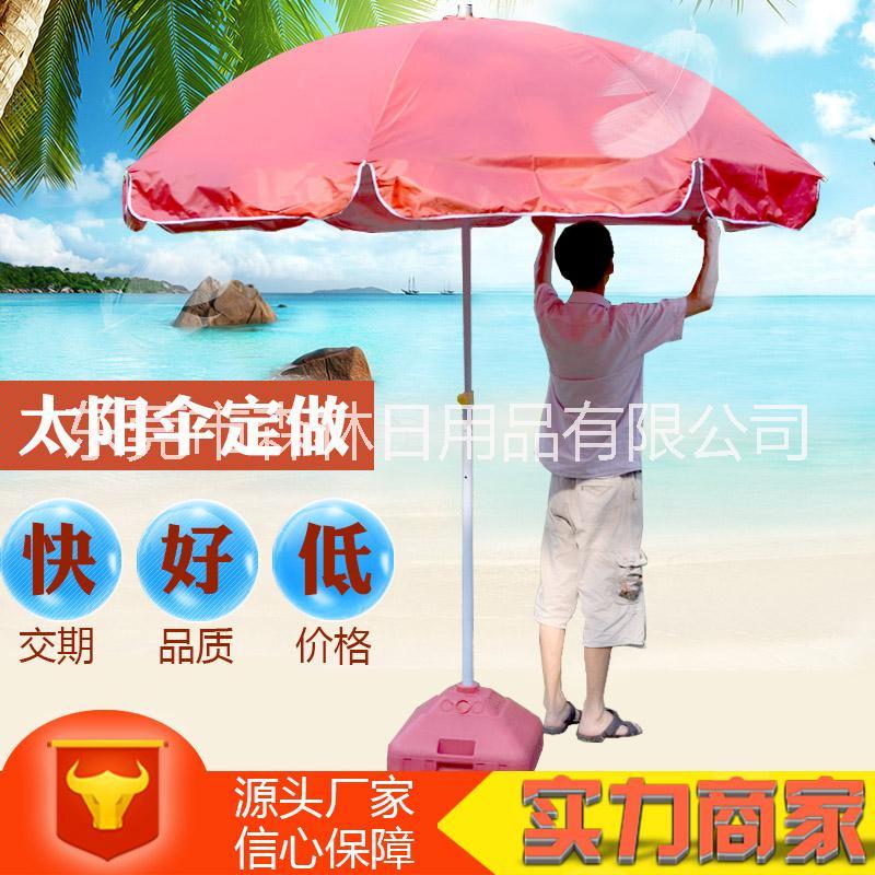 东莞户外广告伞 厂家东莞伞厂 东莞户外广告伞定做定制印LOGO