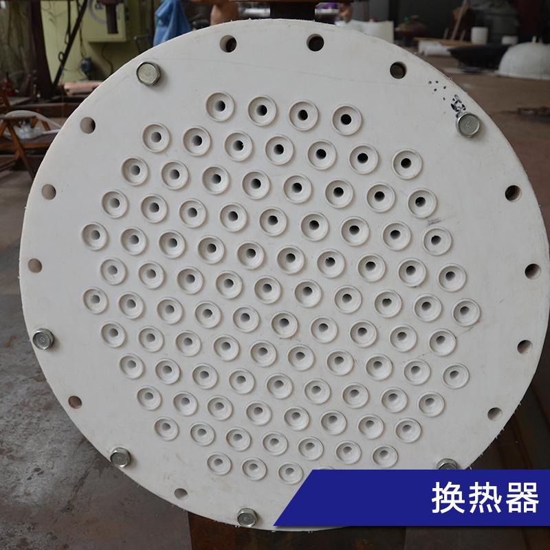 四氟换热器 列管式换热器 四氟盘管式 钢衬四氟反应塔 四氟盘管式