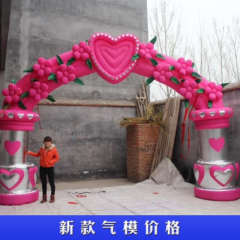供应湖北荆州拱门气模 充气过街棚灵棚等充气产品