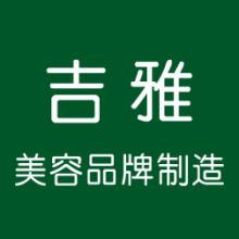 深圳小批量护肤品OEM加工 面部保养护肤品原料厂家吉雅