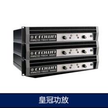 皇冠功放 CROWNXTi系1000皇冠功放 皇冠功放系列批发