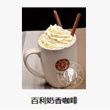 上海咖啡加盟怎么样?百利奶香咖啡