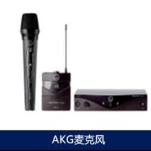 AKG麦克风 会议话筒麦克风 无线话筒系统 无线话筒麦克风批发