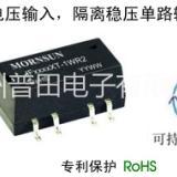 MORNSUN 全系列电源模块,SMD封装 表贴系列