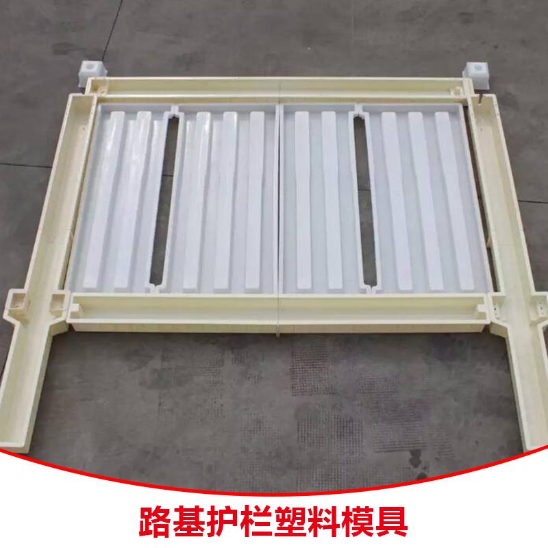 浙江路基护栏塑料模具 栏片式护栏模具 钢丝网立柱护栏模具 ABS塑料模具