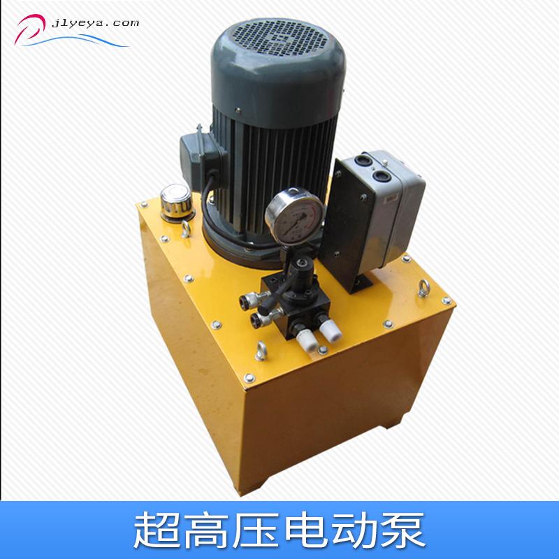 超高压电动泵 手提式液压电动泵 超高压液压电动泵 便携式液压电动泵
