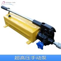 超高压手动泵 单向液压手动泵 液压手动泵 单向手动泵 单向超高压手动