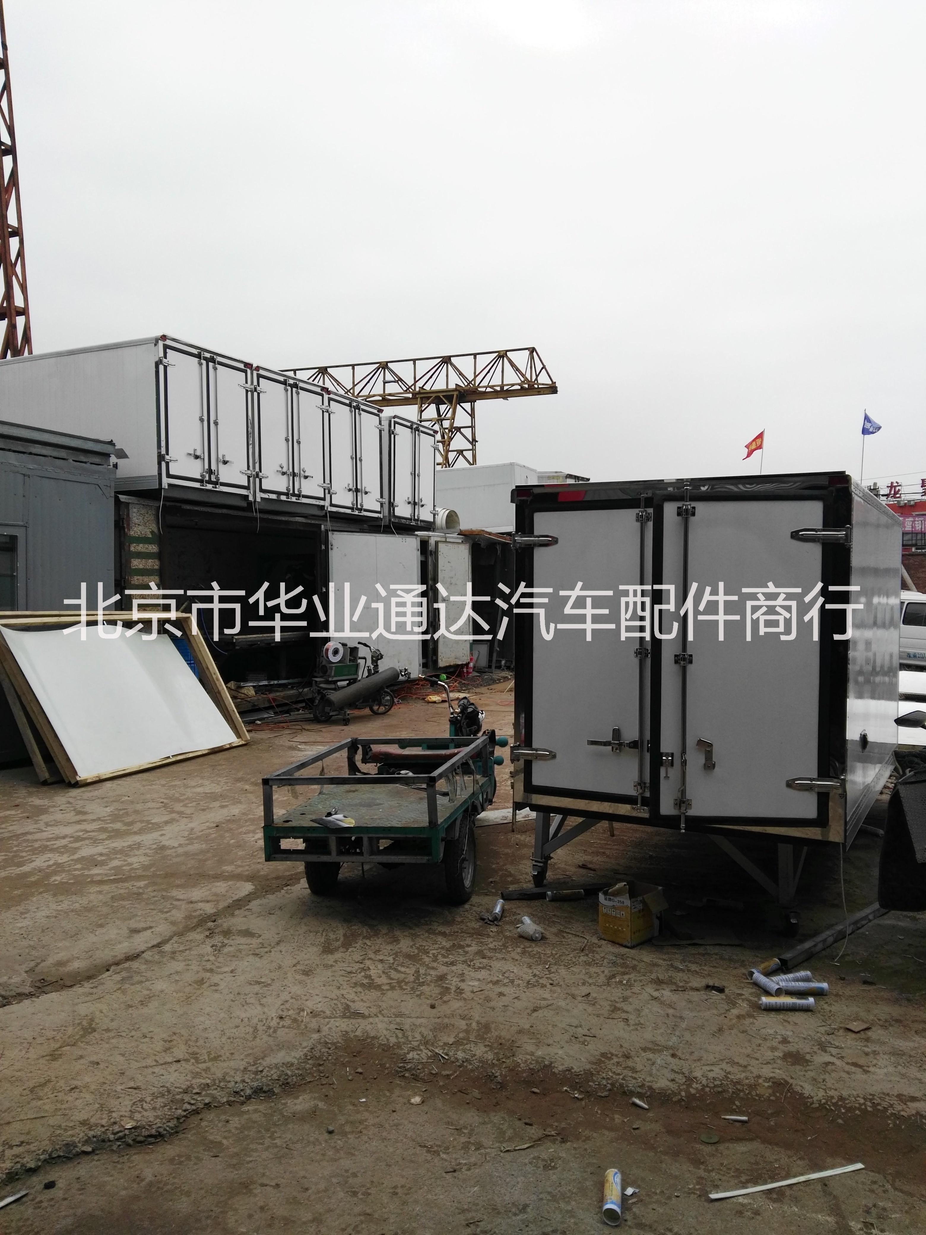供应福田冷藏车厢保温厢/冷藏保温车厢板价格/冷藏车箱体材料