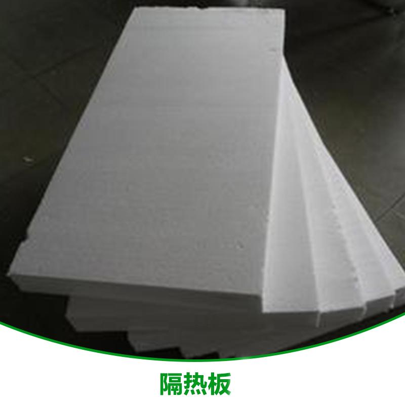 隔热板产品 聚氨酯保温板 酚醛保温板 挤塑保温板 防火保温板 外墙保温板