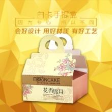 蛋糕包装盒,广东蛋糕包装盒价格,广东蛋糕包装盒公司哪家好图片