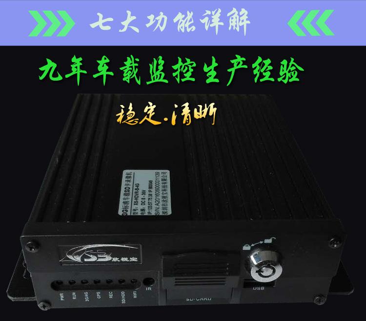 山东地区供应 SD卡车载录像机 4路SD卡车载录像机