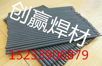 天泰TS-A132不锈钢电焊条天泰不锈钢电焊条供货商